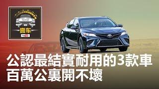 Download 【壹車】公認最結實耐用的3款車型,百萬公裏開不壞,第1竟然是它 Video