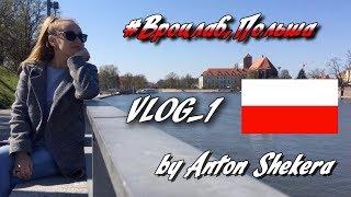 Download Мы в Польше, Вроцлав красивый город, ходим по городу отдыхаем Video