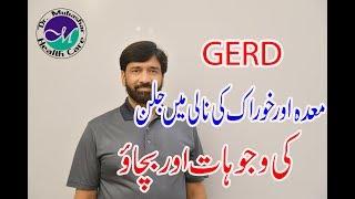 Home Remedies for Acidity in Urdu | Maday Ki Garmi Ka Ilaj | معدے