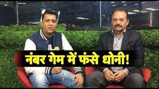 Download Aaj ka Agenda: Number Game में फंसे महेंद्र सिंह धोनी | MS Dhoni | Madan Lal Video