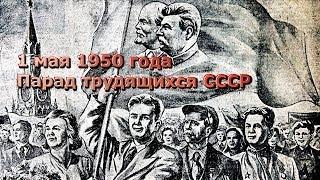 Download 1 мая 1950 года - Парад трудящихся СССР ... Video