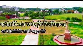 Download ডকুমেন্টরি- Jessore University of Science and Technology (JUST) by CineProjonmo Video