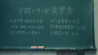 Download 2019年度 学問のすゝめ奨学金 Video