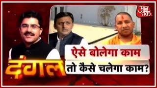 Download Akhilesh ने ही तोड़ा बंगला या बदनाम किए गए? क्या Yogi सरकार ने अखिलेश के खिलाफ साजिश की?   दंगल Video