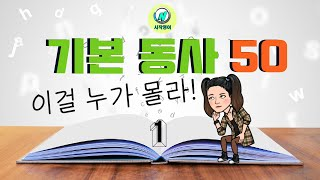 Download NEW시작영어 기본50동사 Video
