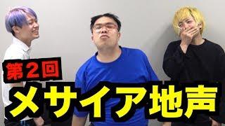 Download 【K-POP編】メサイア地声カラオケPart2 Video