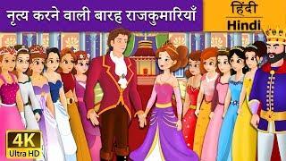 Download नृत्य करने वाली बारह राजकुमारियाँ | 12 Dancing Princesses in Hindi | Kahani | Hindi Fairy Tales Video