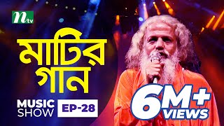 Download Matir Gaan | Episode 28 | Music Show Video