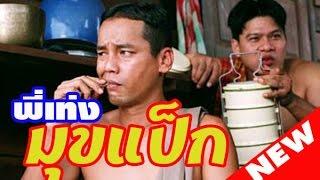 Download THAI MOVIE COMEDY หนังตลก ไทย เต็มเรื่อง หนังใหม่ 2017 เต็มเรื่อง Video