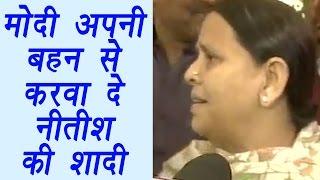 Download Modi Ji लें जाये Nitish Kumar को और अपनी बहन से शादी करवा दे: Rabri Devi | वनइंडिया हिन्दी Video