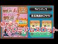 Download 【ケリ姫スイーツ】超絶アップ!初めてのプレミアムスロット6連!【実況】 Video