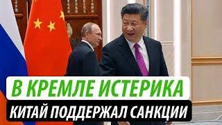 Download В Кремле истерика. Китай поддержал санкции Video