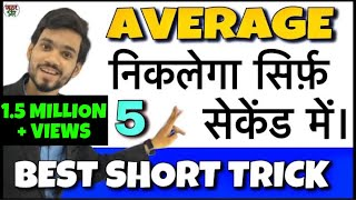 Download Average Problems Tricks and Shortcuts | Average Questions/Problems for Bank PO, SSC, CGL UPP DSSSB Video