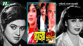Download Bangla Full Movie: Madam Fuli - Alexendar Bo, Shimla, Humayun Faridi   Popular Bangla Movie Video