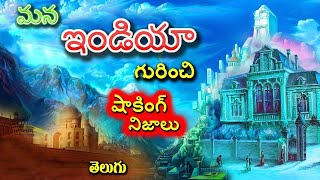 Download Mind blowing Facts about INDIA in Telugu by Planet Telugu Video