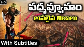 Download కురుక్షేత్రంలోని పద్మవ్యూహం పూర్తి వివరాలతో | Biggest secrets of Mahabharata Padmavyuha | Chakravyuh Video