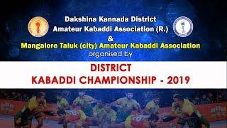 Download District Kabaddi Championship 2019 - Namma Kudla Live Video
