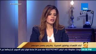 Download رأي عام - أول ظهور إعلامي لابنة الشهيد محمد سعد التي قرر الرئيس حضور فرحها تروي كواليس اللقاء Video