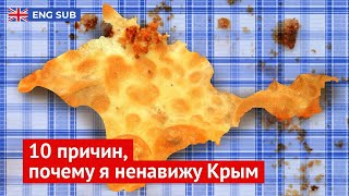 Download 10 причин, почему я ненавижу Крым Video