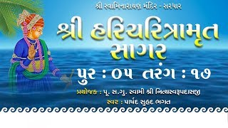 Download Haricharitramrut Sagar Katha Audio Book Pur 5 Tarang 17 Video