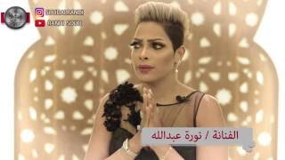 Download مقابلة الفنانة نورة عبدالله وتحدثها عن شركة الرندي Video