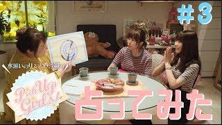 Download 【占ってみた】水瀬いのりと大西沙織のPick Up Girls!#3 Video