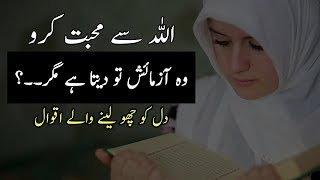 Download ALLAH Say Mohabbat - Amazing Urdu Quotes | Amazing Quotes | Urdu Aqwal | Laila Ayat Ahmad Video
