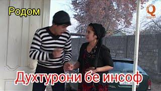 Download Духтурони бе инсоф Родом Video