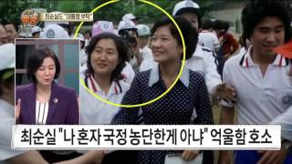 Download 최순실, 드디어 검찰에서 입을 열다! Video