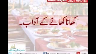 Khane Aur Peene Ke Baad Ke Adaab By Adv  Faiz Syed Free
