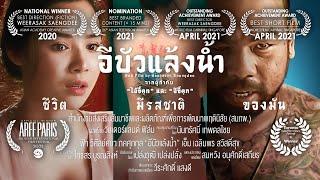 Download อีบัวแล้งน้ำ - Wonderland Films ⌈Official Short Film⌋ Video