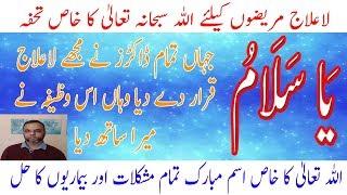 Download Ya Salamu Ka Wazifa    Fazilat Of Allah's Name Meaning    Hr bimari sy shifa in Urdu Hindi Video
