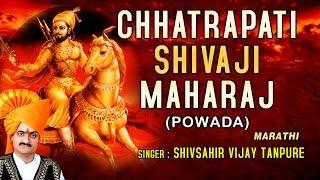 Download CHHATRAPATI SHIVAJI MAHARAJ POWADA MARATHI BY SHIVSAHIR VIJAY TANPURE I FULL AUDIO SONG JUKE BOX Video