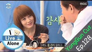 Download [I Live Alone] 나 혼자 산다 - Kim Young gun exalt Kim Hye soo to the skies 20151023 Video