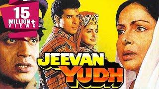 Download Jeevan Yudh (1997) Full Hindi Movie | Mithun Chakraborty, Rakhee, Jaya Prada, Mamta Kulkarni Video
