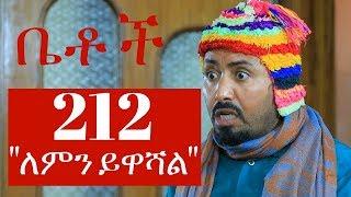Download Betoch - ″ለምን ይዋሻል″ Betoch Comedy Ethiopian Series Drama Episode 212 Video