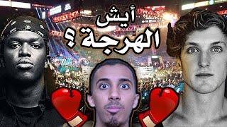 Download 🔴 حضرت ملاكمة بين أشهر يوتيوبرز في العالم | KSI VS LOGAN PAUL Video
