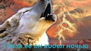 Download одинокий волк... самая красивая в мире мелодия... Video