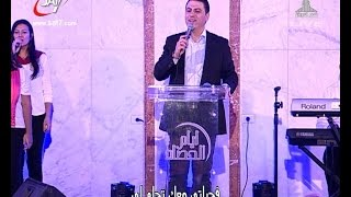 Download ترنيمة انت تعرف ما فى قلبى - المرنم زياد شحاده - أيام الحصاد ببنى سويف Video