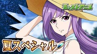 Download 夏スペシャル「マーメイド・ラプソディ」【モンストアニメ公式】 Video