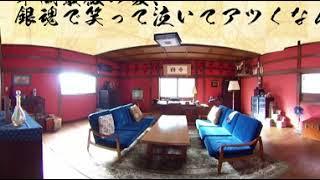 Download 映画『銀魂2 掟は破るためにこそある』360度で体験(万事屋篇)【VR】2018年8月17日(金)公開 Video