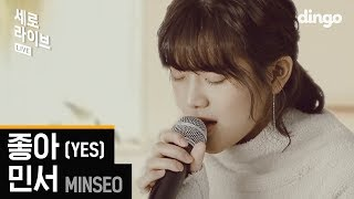Download 민서 Minseo - 좋아 Yes [세로라이브] 윤종신 좋니 답가 | 가사 Live Video