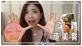 Download 在家也能練屁屁?「深蹲」下去練翹臀|How to Squat and Grow your BUTT|Maggie Video