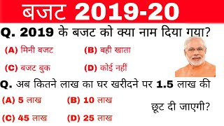 Download बजट 2019 महत्वपूर्ण प्रश्न | Budget 2019 important Questions answer |current affairs 2019 | gk track Video
