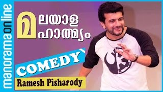 Download Ramesh Pisharody Comedy | #GlobalMalayali Launch | Futsal 2016 | Manorama Online Events Video