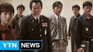 Download '응답했던 1987'...박종철 열사 추모식의 의미 / YTN Video