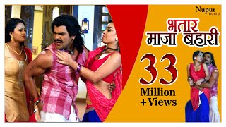 Download Bhatar Maja Bahari Marbe Kari | Jwala Khesari Lal Yadav | New Bhojpuri Movie Songs 2017 Video