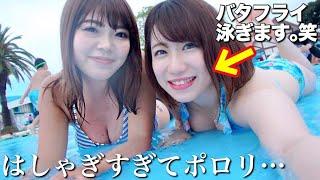 Download 【ガチ👙】はしゃぎすぎてハプニング発生www【豊島園プール】 Video