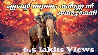 Download Tirumeni about Mangalamkunnu karnan Video