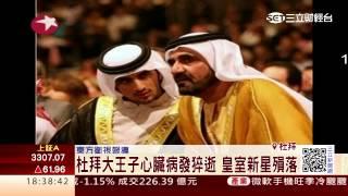 Download 杜拜大王子33歲猝逝 傳用藥過量致死│三立財經台CH88 Video